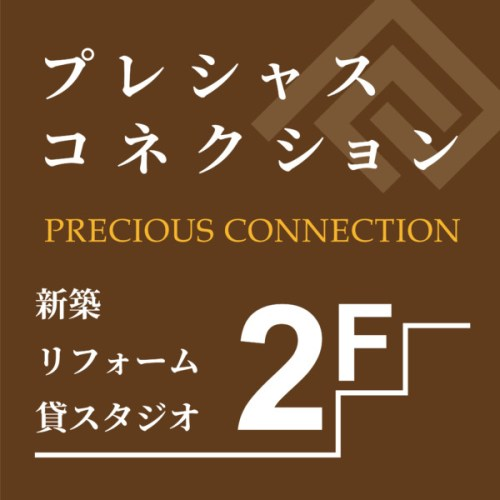 precious connection 社屋看板
