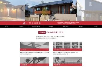 株式会社矢田建築WEBサイト