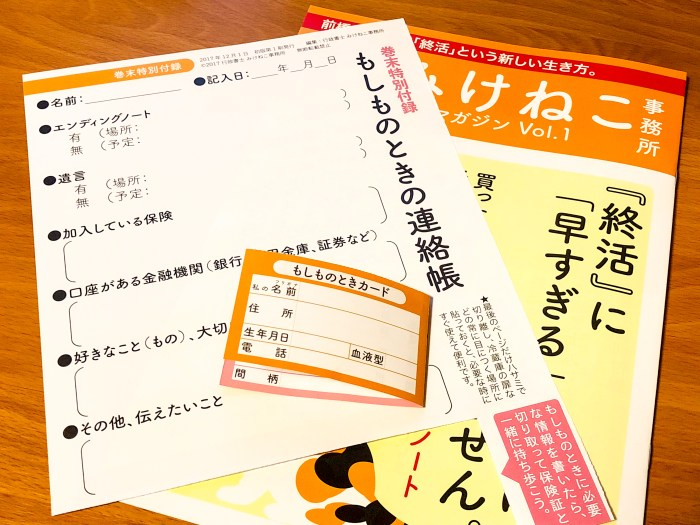 みけねこ事務所マガジン付録2