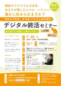 デジタル終活セミナーin前橋【第5回】