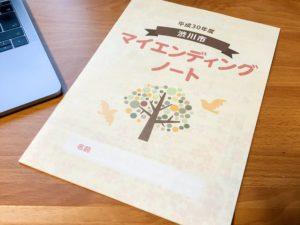 渋川市のエンディングノート(行政書士みけねこ事務所)