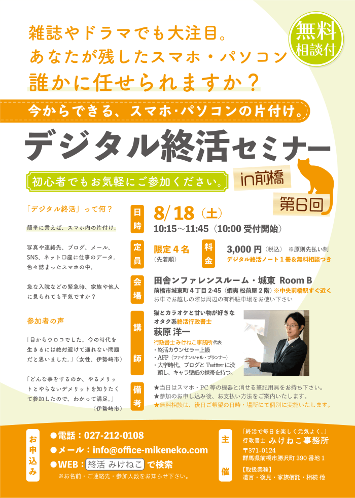 デジタル終活セミナーin前橋【第5回】仮