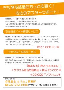 デジタル終活サポート(ノート保管&SNSアカウント削除代行(死後事務委任契約))