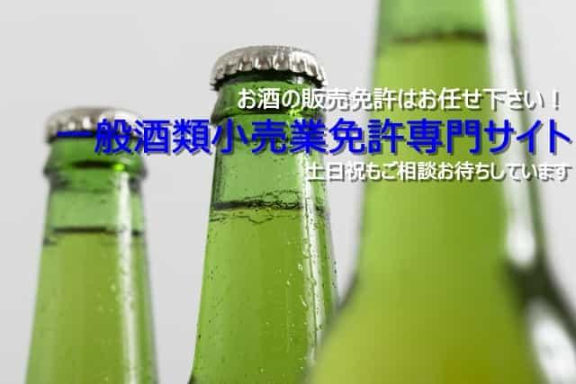 お酒の販売免許専門サイト