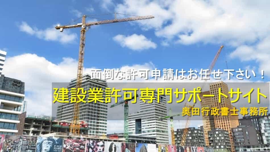 大阪府堺市の行政書士による建設業