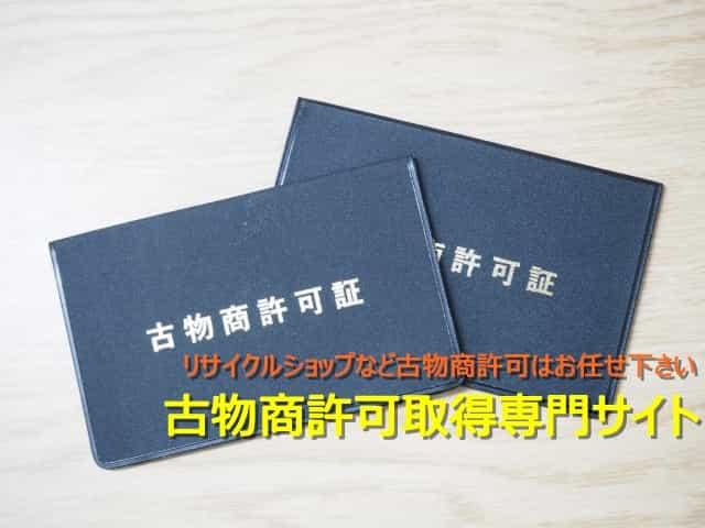 大阪府堺市の行政書士による古物商許可専門サイト