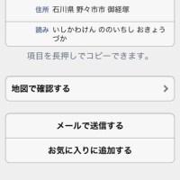 iPhone 郵便番号検索くん