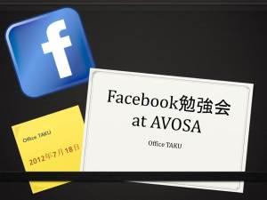 第16回 Facebook勉強会 at AVOSA(AFB49)