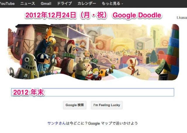 20121224 Google Doodle