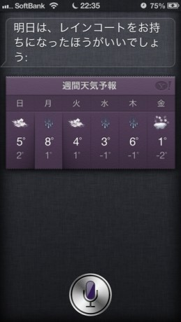 iPhone5 Siri
