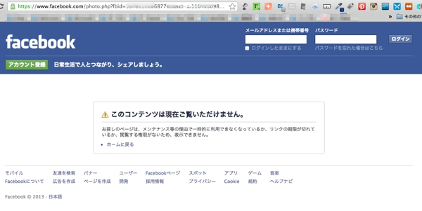 Facebook投稿のパーマリンク