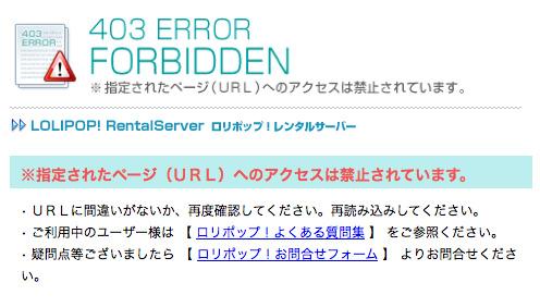 403 ERROR 画面