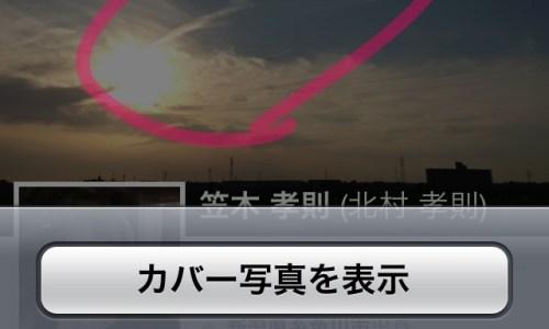 iPhone Facebookアプリ