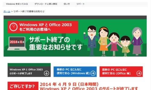 http://www.microsoft.com/ja-jp/windows/lifecycle/xp_eos/consumer/default.aspx