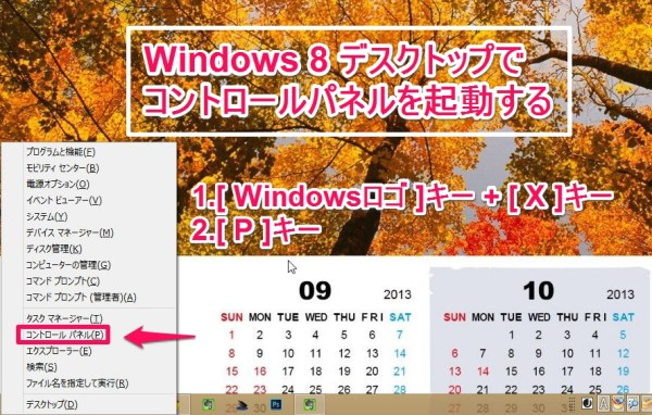 Windows8 デスクトップ