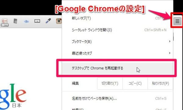 Google Chrome の設定