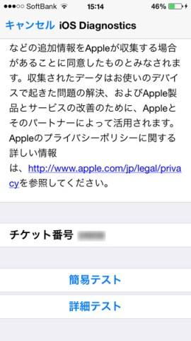 Appleサポート iOS診断