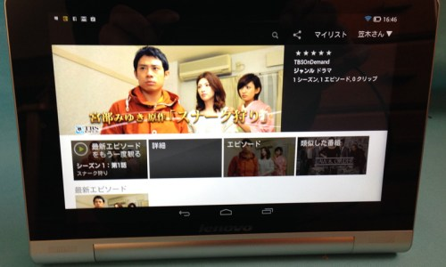YOGA TABLET 8