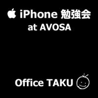 iPhone勉強会 at AVOSA