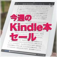今週のKindl本セール Amazon.co.jp