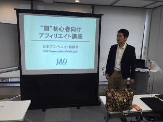日本アフィリエイト協議会