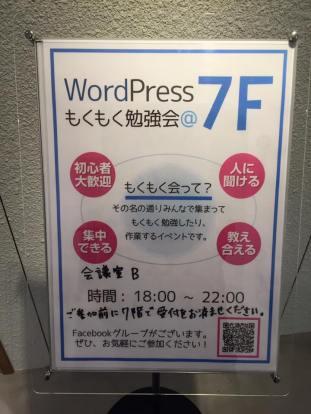 第17回WordPressもくもく会