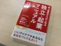 ミタカフェの富樫さんから献本いただきました。ありがとうございます!