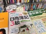 與世田さんが執筆された日商簿記検定3級の本を献本いただきました。ありがとうございます!