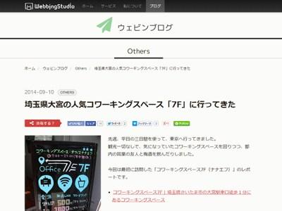 「ウェビンブログ」様にコワーキングスペース7Fを記事として取り上げていただきました。