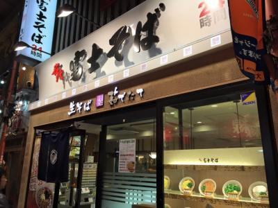富士そば290円かけ蕎麦の汁無しと、天丼てんやの天婦羅のみと、市販の蕎麦つゆ、という組み合わせて、年越し蕎麦をいただきました。