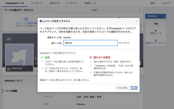 Facebookページの名前を英語の大文字を使わずに小文字だけだと登録できない場合の対処方法