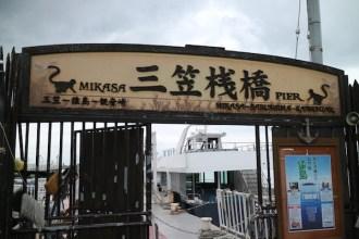 三笠浅橋1