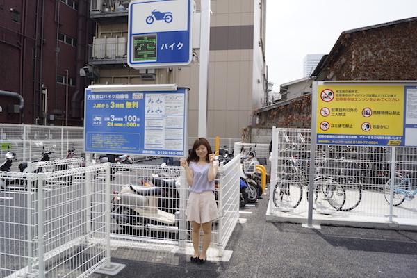 大宮東口バイク駐輪場3