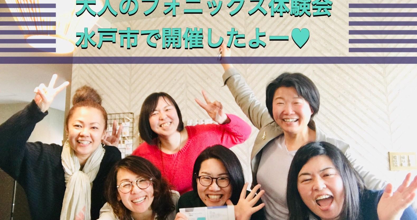 水戸フォニックス体験会