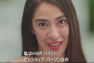 HSPが恋に落ちるとき