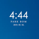 Park Bom drops mysterious MV teaser for '4:44'!