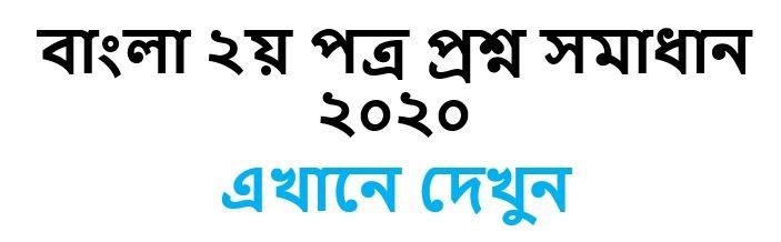 SSC Bangla 2nd Paper Question Answer 2020