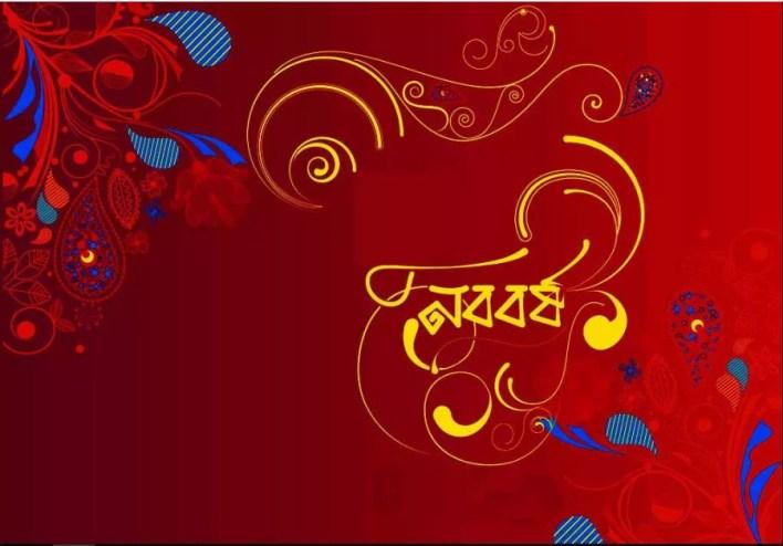 Shuvo Noboborsho Picture 2020