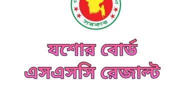 SSC Result 2020 Jessore Board - Marksheet & Number
