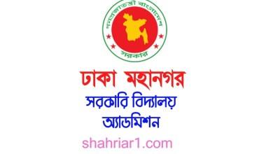 Dhaka Govt School Admission Circular 2021 & Lottery Result 2021 PDF Download
