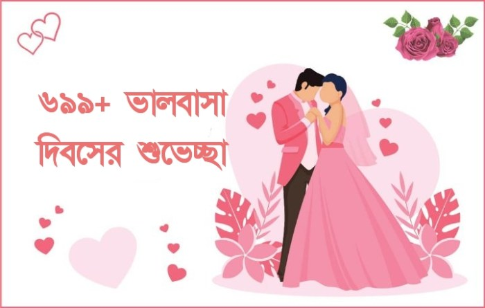 699+ Happy Valentines Day 2021 Wishes, Quotes, Status, Greetings, SMS, Pictures Download