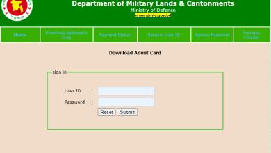 DMLC Admit Card 2021 Download by DMLC.Teletalk.Com.BD