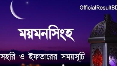 ময়মনসিংহ জেলার সেহরি ও ইফতারের সময়সূচি ২০২১ Ramadan Calendar 2021 Mymensingh Sehri & Iftar Time