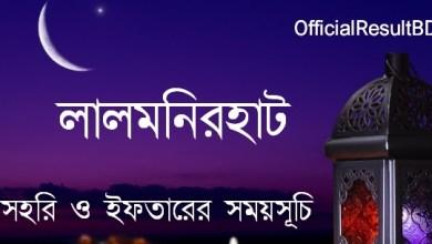 লালমনিরহাট জেলার সেহরি ও ইফতারের সময়সূচি ২০২১ Ramadan Calendar 2021 Lalmonirhat Sehri & Iftar Time