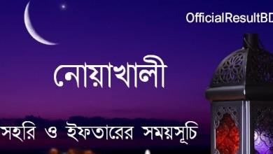 নোয়াখালী জেলার সেহরি ও ইফতারের সময়সূচি ২০২১ Ramadan Calendar 2021 Noakhali Sehri & Iftar Time