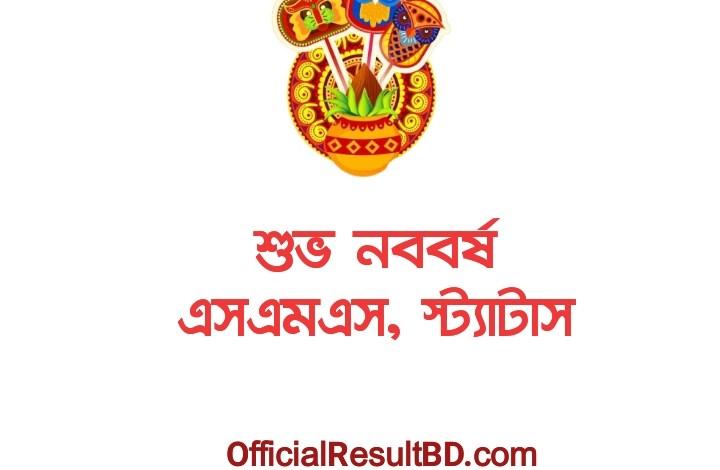 Bangla New Year 2021: Wishes, SMS, Pictures, Photo Download || Shuvo Noboborsho 1428