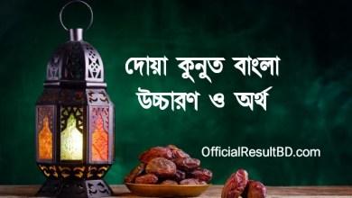 Dua Qunoot Bangla PDF Free Download দোয়া কুনুত বাংলা উচ্চারণ সহ
