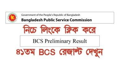41st BCS Preliminary Result 2021 http://www.bpsc.gov.bd/