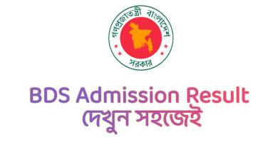Dental Admission Result 2021 - DGHS Gov BD BDS Result 2020-21