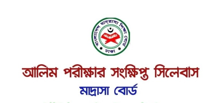 Alim Short Syllabus 2021 PDF Download Link All Subjects